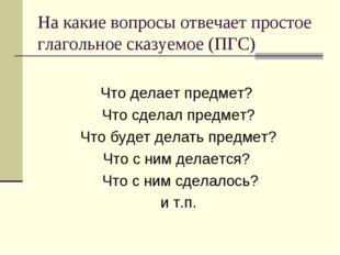 На какие вопросы отвечает простое глагольное сказуемое (ПГС) Что делает предм