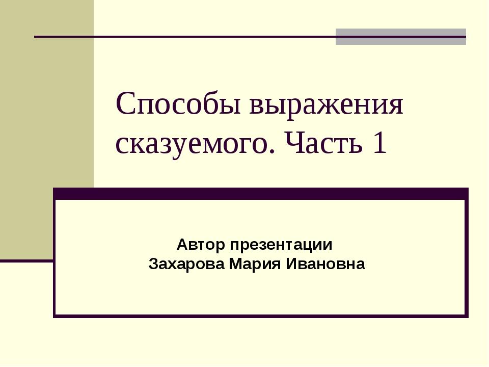 Способы выражения сказуемого. Часть 1 Автор презентации Захарова Мария Ивановна