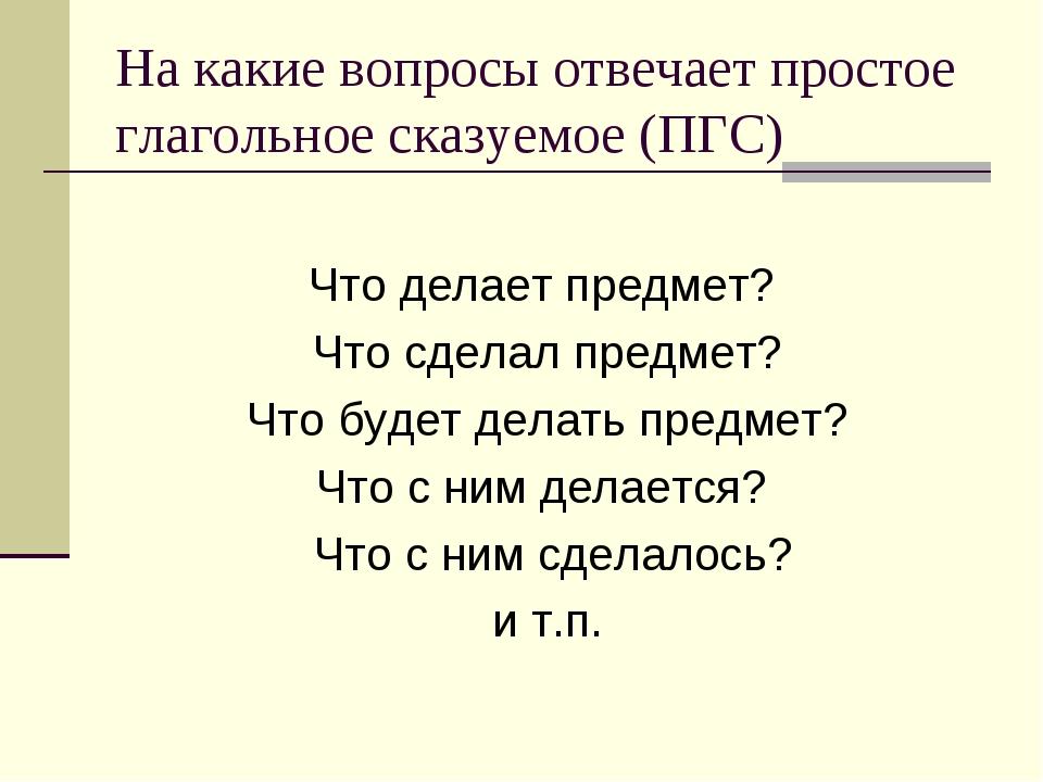На какие вопросы отвечает простое глагольное сказуемое (ПГС) Что делает предм...