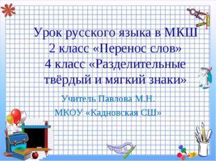 Урок русского языка в МКШ 2 класс «Перенос слов» 4 класс «Разделительные твёр
