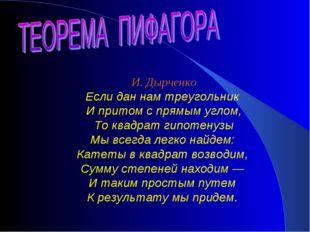 И. Дырченко Если дан нам треугольник И притом с прямым углом, То квадрат гип
