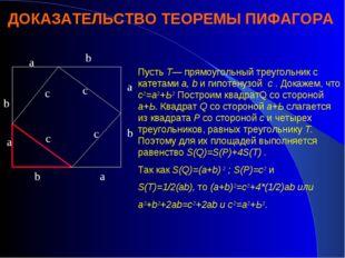 ДОКАЗАТЕЛЬСТВО ТЕОРЕМЫ ПИФАГОРА Пусть Т— прямоугольный треугольник с катетами