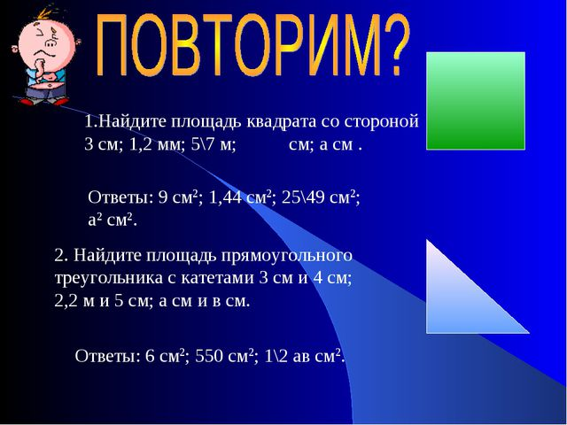 1.Найдите площадь квадрата со стороной 3 см; 1,2 мм; 5\7 м; см; а см . Ответы...