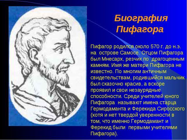 Биография Пифагора Пифагор родился около 570 г. до н.э. на острове Самосе. От...