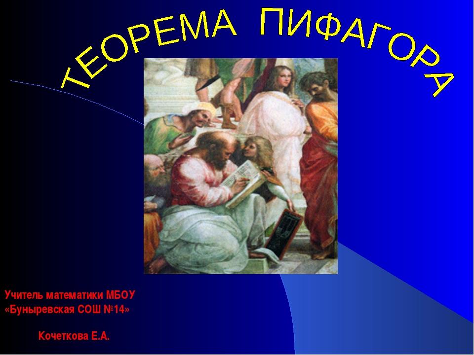Учитель математики МБОУ «Буныревская СОШ №14» Кочеткова Е.А.