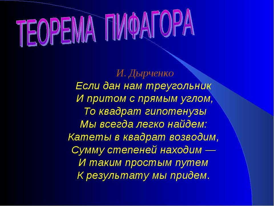 И. Дырченко Если дан нам треугольник И притом с прямым углом, То квадрат гип...