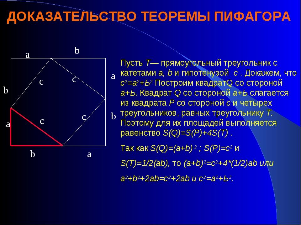 ДОКАЗАТЕЛЬСТВО ТЕОРЕМЫ ПИФАГОРА Пусть Т— прямоугольный треугольник с катетами...