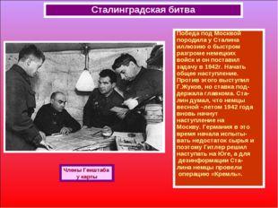 Победа под Москвой породила у Сталина иллюзию о быстром разгроме немецких вой