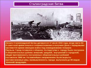 Начало Сталинградской битвы датируется 17 июля 1942 года, когда части 62- й с