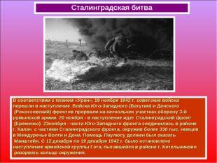 В соответствии с планом «Уран», 19 ноября 1942 г. советские войска перешли в