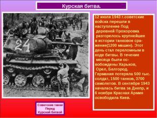 12 июля 1943 г.советские войска перешли в наступление Под деревней Прохоровка