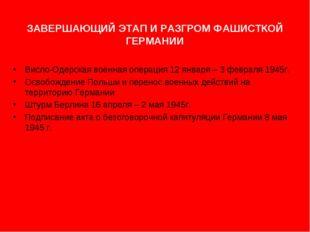 ЗАВЕРШАЮЩИЙ ЭТАП И РАЗГРОМ ФАШИСТКОЙ ГЕРМАНИИ Висло-Одерская военная операция