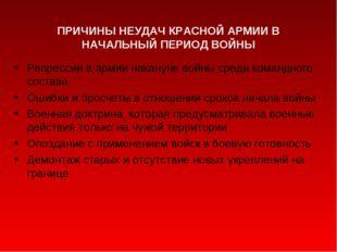 ПРИЧИНЫ НЕУДАЧ КРАСНОЙ АРМИИ В НАЧАЛЬНЫЙ ПЕРИОД ВОЙНЫ Репрессии в армии накан