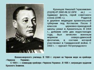Кузнецов Николай Герасимович (11(24).07.1902-06.12.1974 гг.) — Адмирал флота