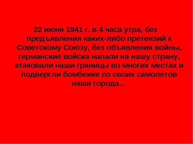 22 июня 1941 г. в 4 часа утра, без предъявления каких-либо претензий к Советс...
