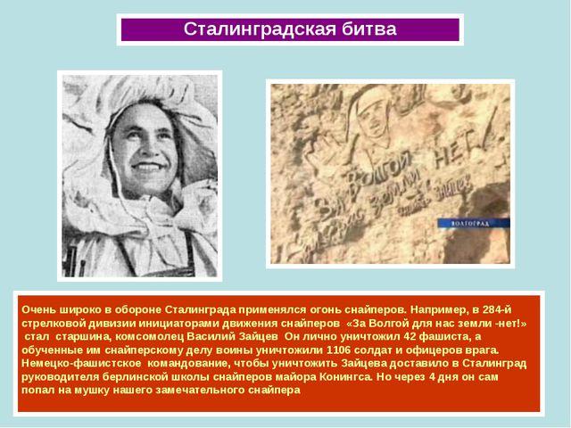 Сталинградская битва Очень широко в обороне Сталинграда применялся огонь снай...