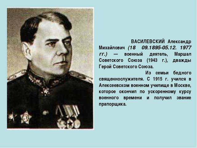 ВАСИЛЕВСКИЙ Александр Михайлович (18 09.1895-05.12. 1977 гг.) — военный деят...