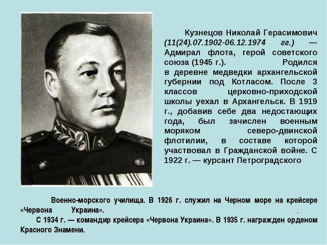 Кузнецов Николай Герасимович (11(24).07.1902-06.12.1974 гг.) — Адмирал флота...