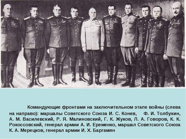 Командующие фронтами на заключительном этапе войны (слева на направо): марша...