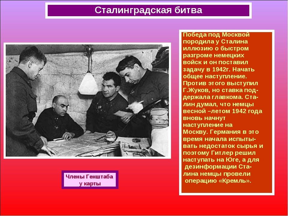Победа под Москвой породила у Сталина иллюзию о быстром разгроме немецких вой...