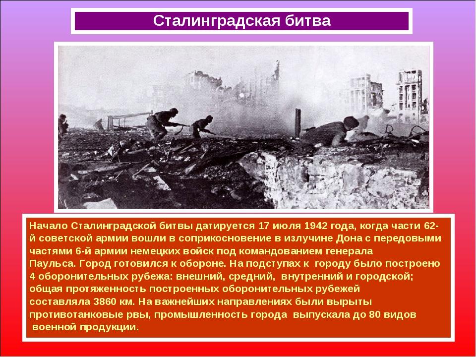 Начало Сталинградской битвы датируется 17 июля 1942 года, когда части 62- й с...