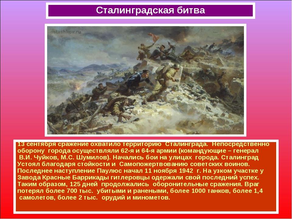 13 сентября сражение охватило территорию Сталинграда. Непосредственно оборону...