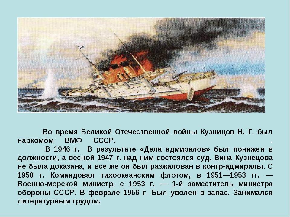 Во время Великой Отечественной войны Кузницов Н. Г. был наркомом ВМФ СССР. ....