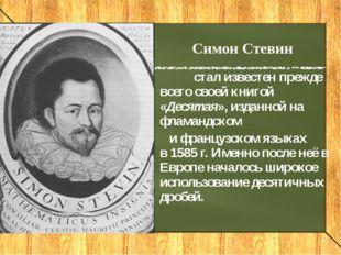 стал известен прежде всего своей книгой «Десятая», изданной на фламандском