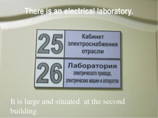 There is an electrical laboratory. It is large and situated at the second bui