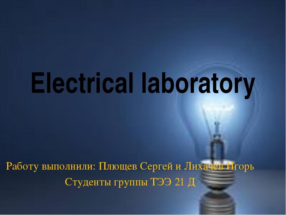 Electrical laboratory Работу выполнили: Плющев Сергей и Лихачёв Игорь Студент...