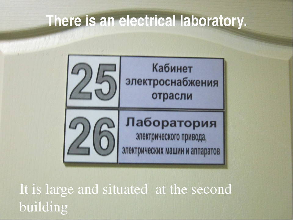 There is an electrical laboratory. It is large and situated at the second bui...