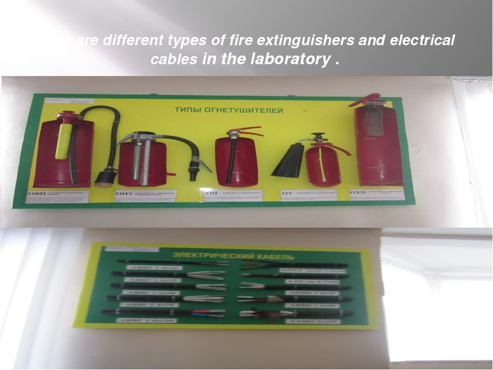 there are different types of fire extinguishers and electrical cables in the...