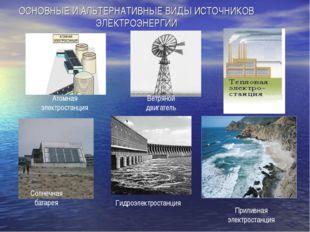 ОСНОВНЫЕ И АЛЬТЕРНАТИВНЫЕ ВИДЫ ИСТОЧНИКОВ ЭЛЕКТРОЭНЕРГИИ Ветряной двигатель А