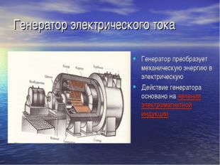 Генератор электрического тока Генератор преобразует механическую энергию в эл