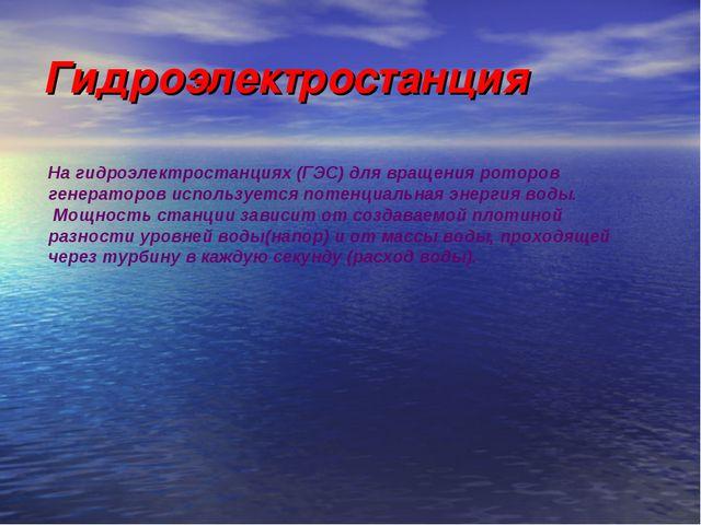 Гидроэлектростанция На гидроэлектростанциях (ГЭС) для вращения роторов генера...