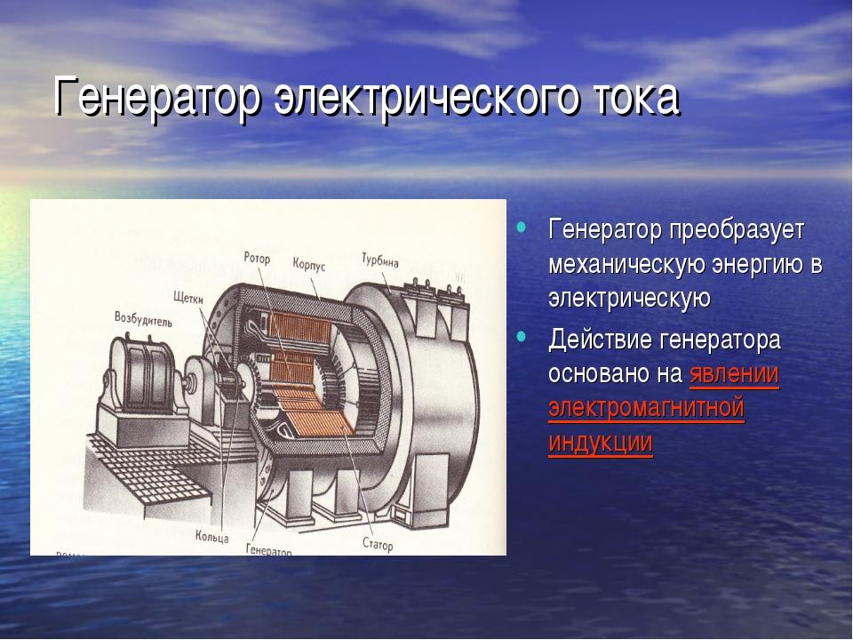 Генератор электрического тока Генератор преобразует механическую энергию в эл...
