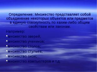 Определение: Множество представляет собой объединение некоторых объектов или