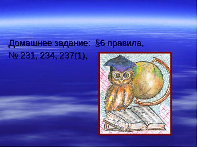 Домашнее задание: §6 правила, № 231, 234, 237(1),