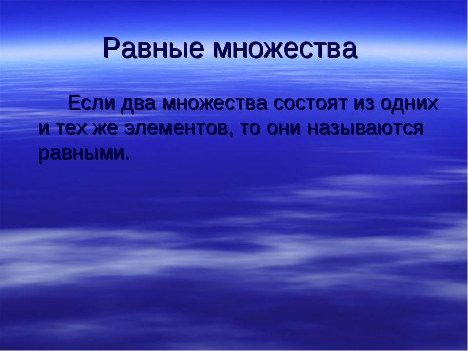 Равные множества Если два множества состоят из одних и тех же элементов, то...