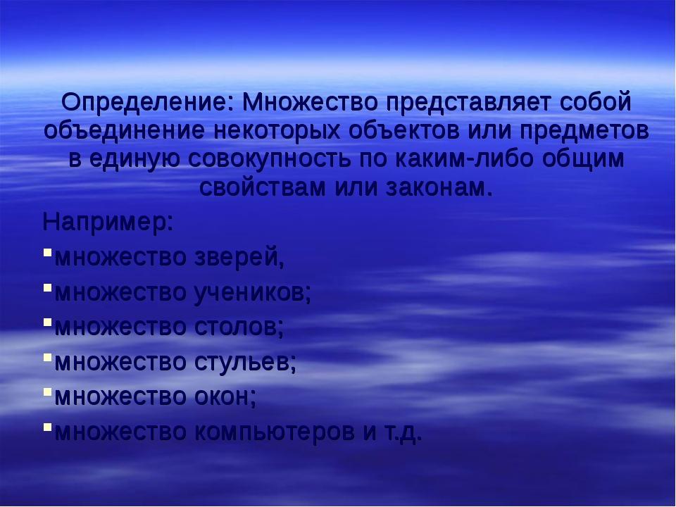 Определение: Множество представляет собой объединение некоторых объектов или...