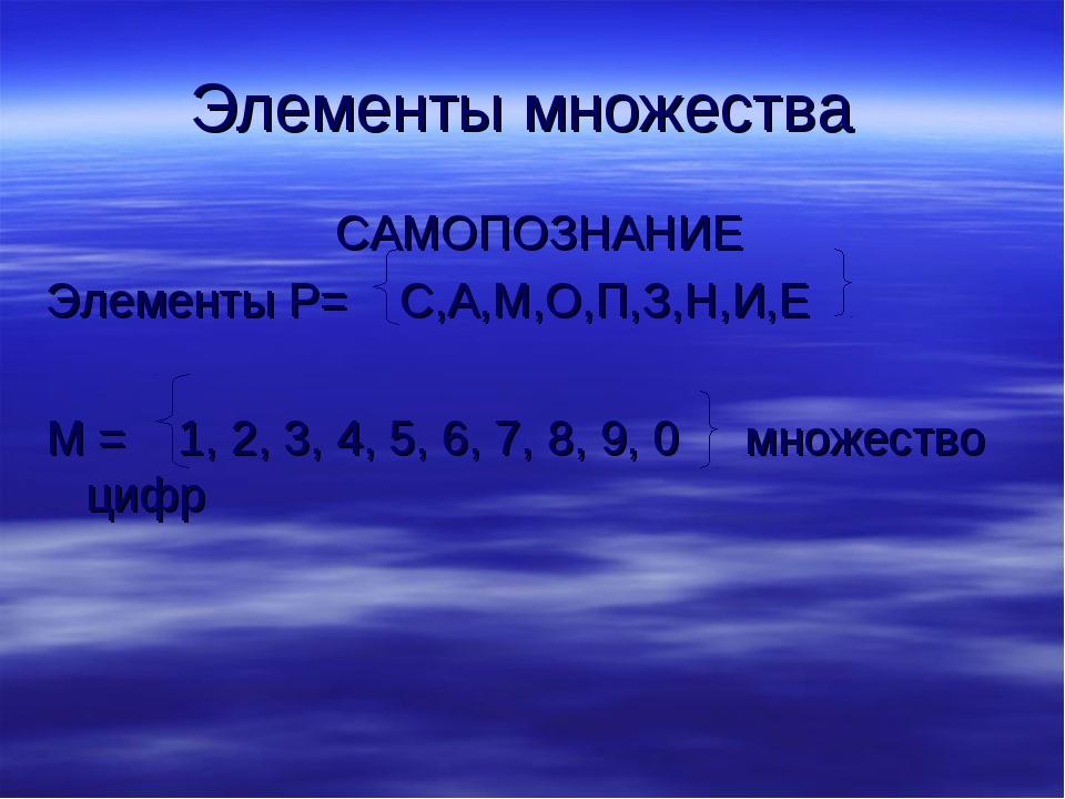 Элементы множества САМОПОЗНАНИЕ Элементы Р= С,А,М,О,П,З,Н,И,Е М = 1, 2, 3, 4,...
