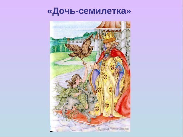 «Дочь-семилетка»