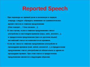 Reported Speech При переводе из прямой речи в косвенную в первую очередь сле