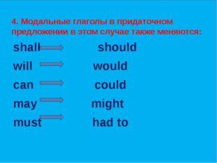 4. Модальные глаголы в придаточном предложении в этом случае также меняются: