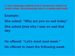 5. При переводе прямой речи в косвенную меняется также слова, обозначающее м