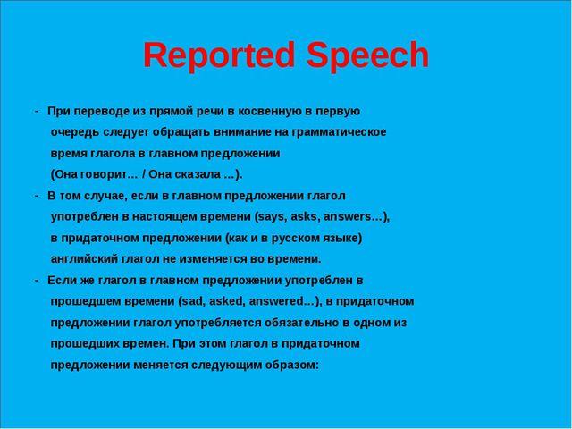 Reported Speech При переводе из прямой речи в косвенную в первую очередь сле...