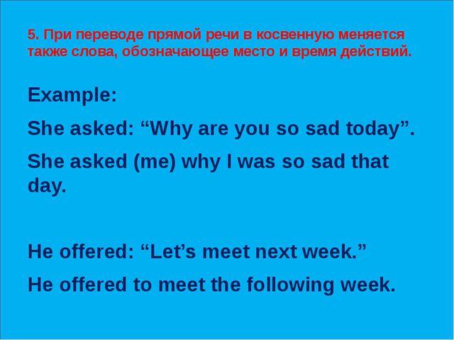 5. При переводе прямой речи в косвенную меняется также слова, обозначающее м...