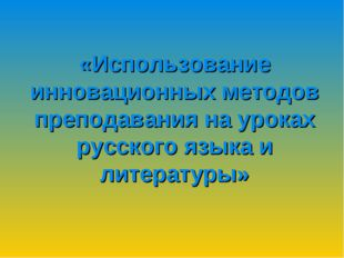 «Использование инновационных методов преподавания на уроках русского языка и