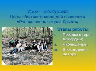 Урок – экскурсия Цель: сбор материала для сочинения «Ранняя осень в горах Кры