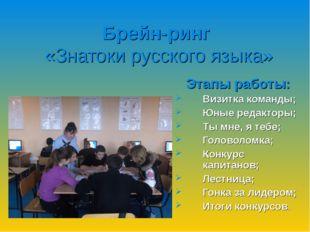 Брейн-ринг «Знатоки русского языка» Этапы работы: Визитка команды; Юные редак